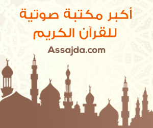 Assajda