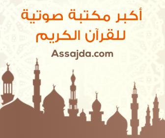 Coran sur Assajda.com